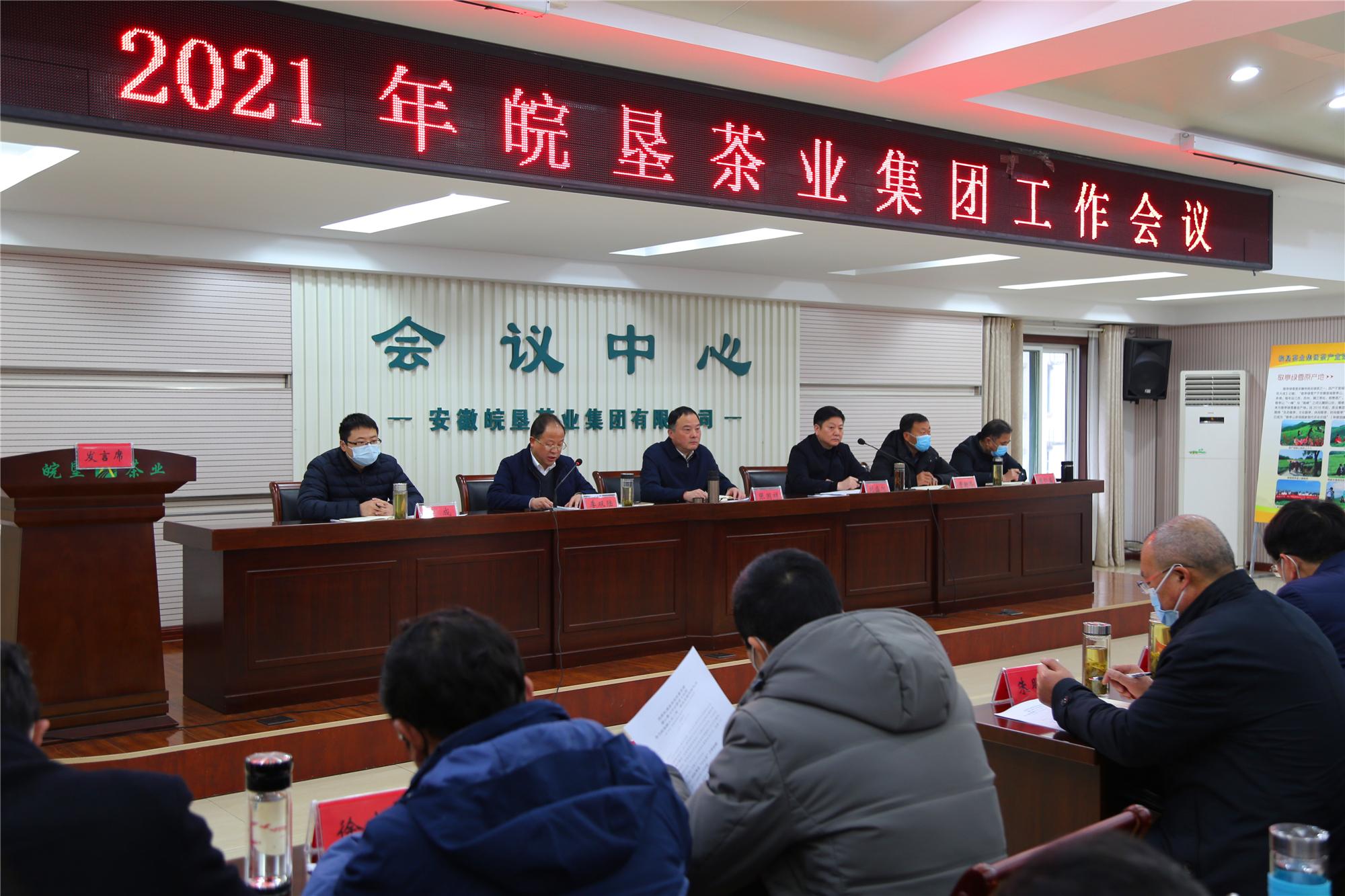 重整行装再出发— 皖垦茶业集团召开2021年度工作会议