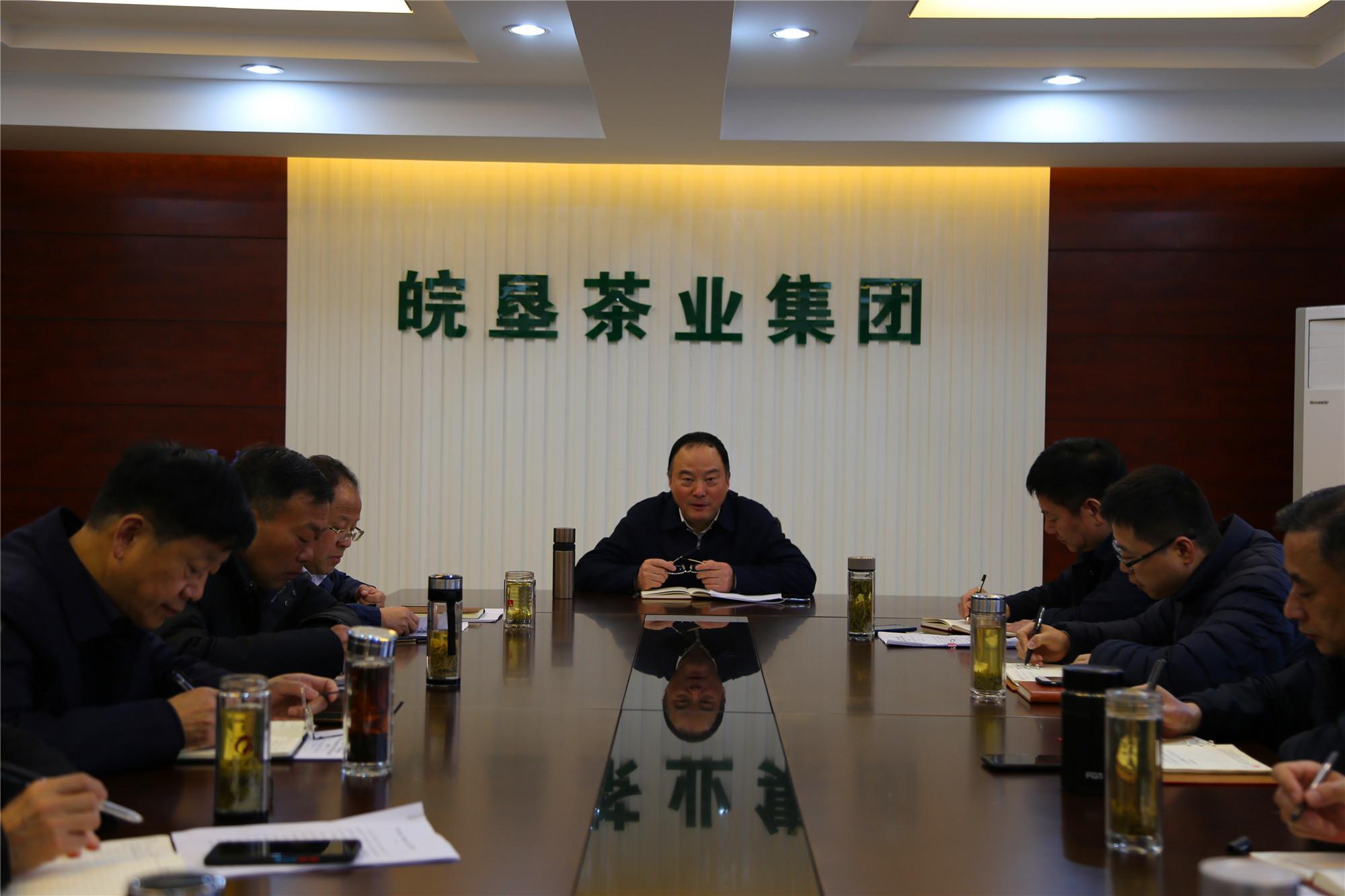 德赢ac 米兰集团党委理论中心组举行第3次集体学习