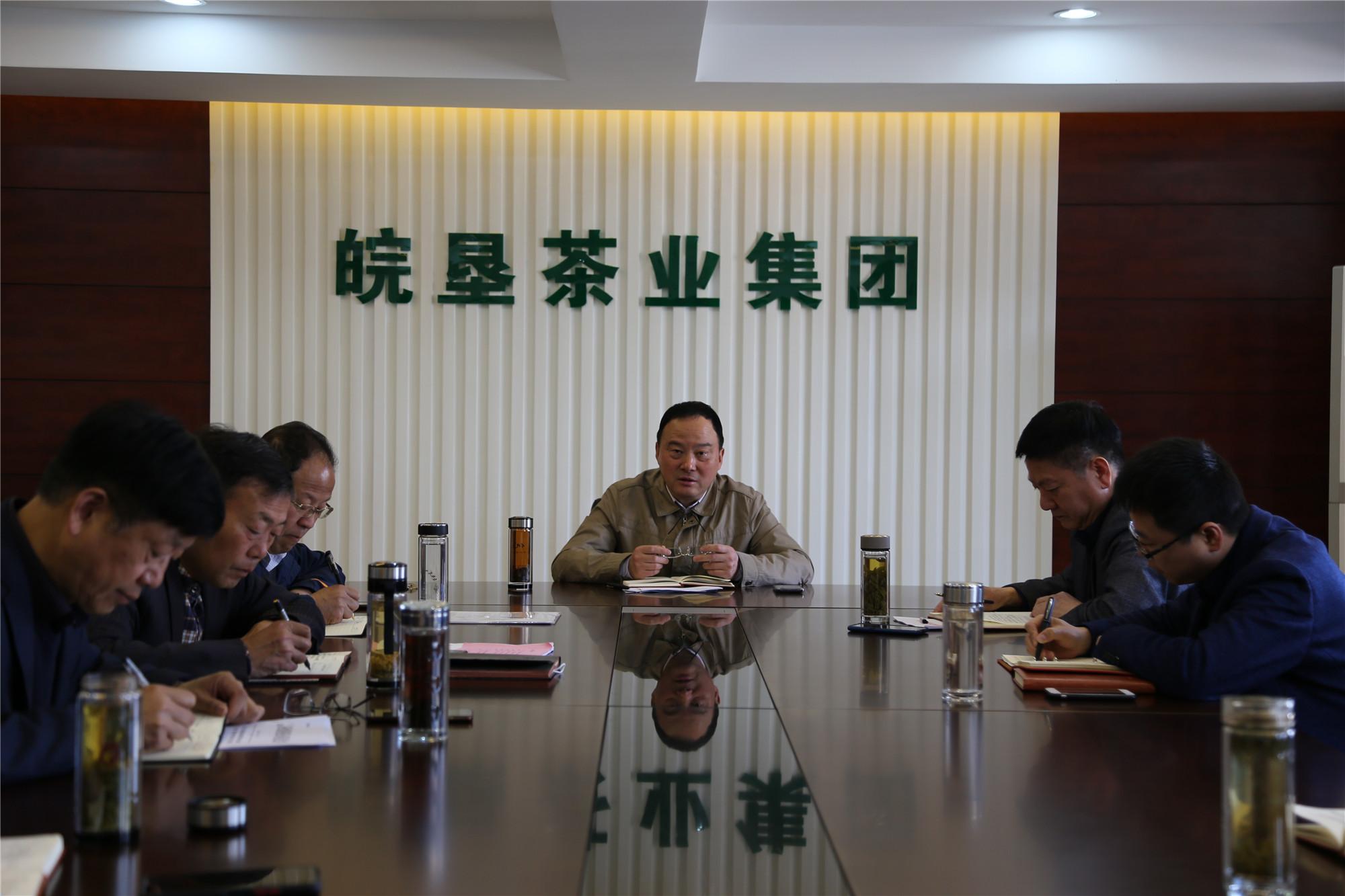 茶业集团党委理论中心组举行第4次集体学习
