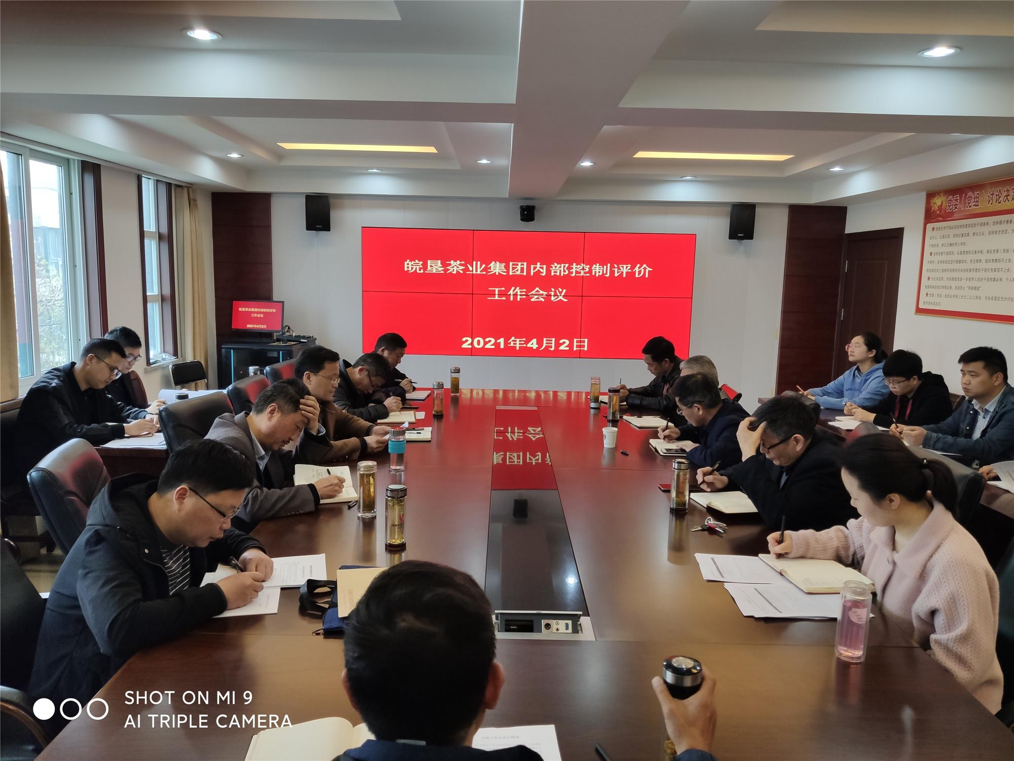 茶业集团召开内部控制评价工作会议