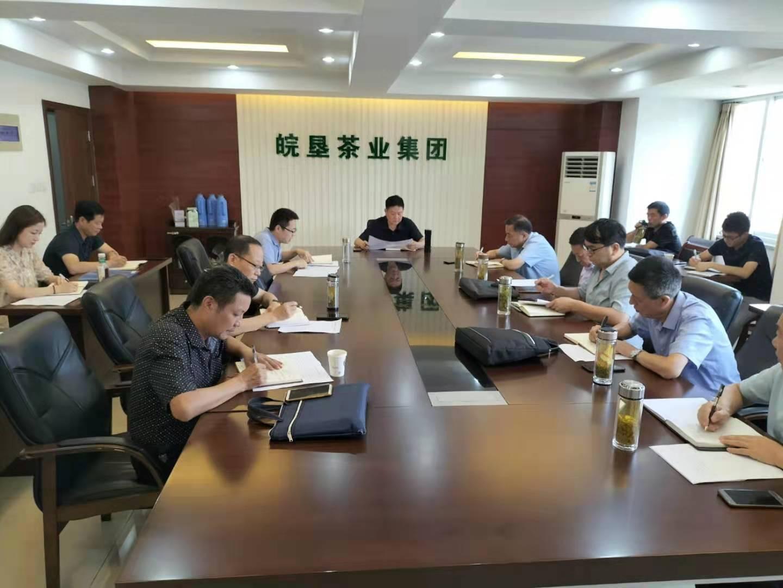 茶业集团召开年度项目调度会