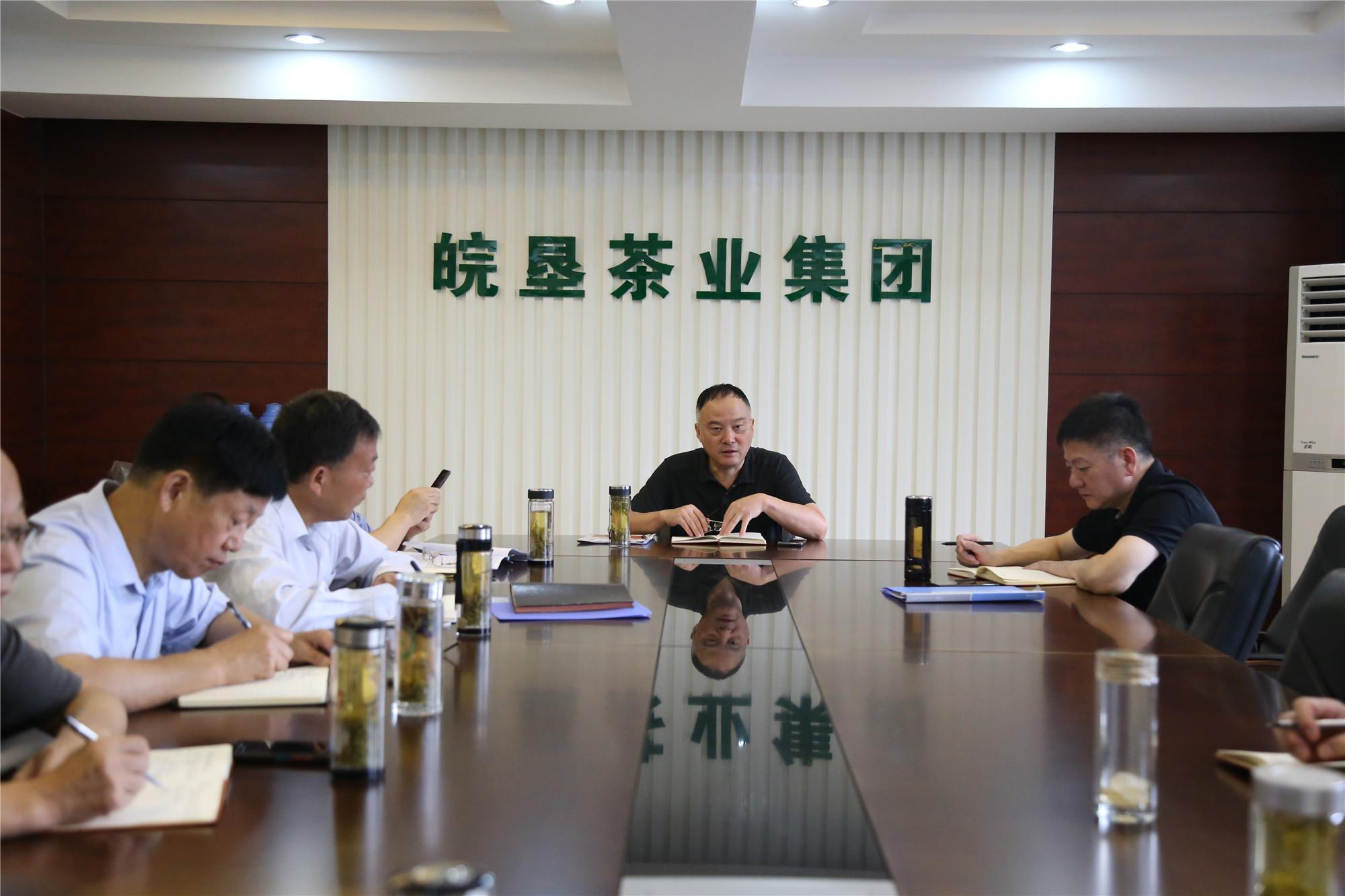 茶业集团党委理论中心组举行第12次集体学习