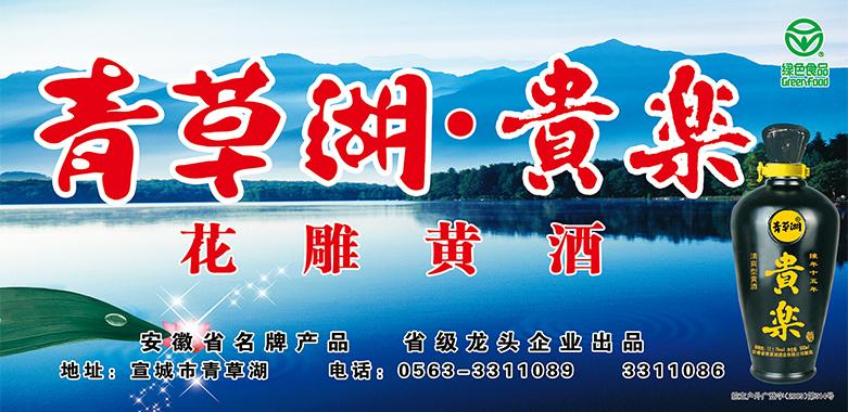 青草湖黄酒15年珍藏1