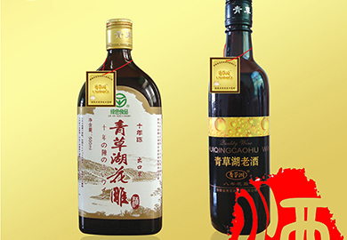 青草湖老酒