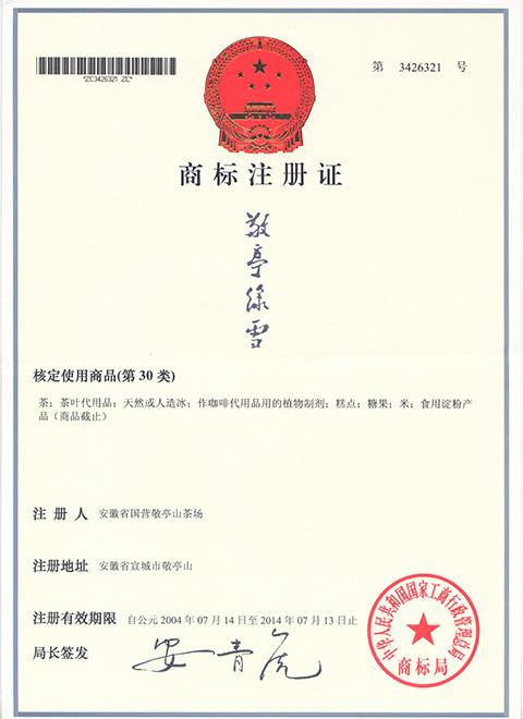 """""""敬亭绿雪""""茶商标注册证"""