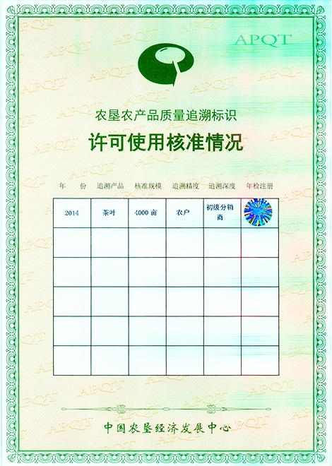 质量追溯标识许可证书