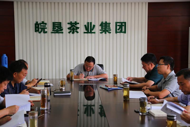 """茶业集团党委开展第八次中心组集体学习暨""""三个?#22253;浮?#35686;示教育专题研讨"""