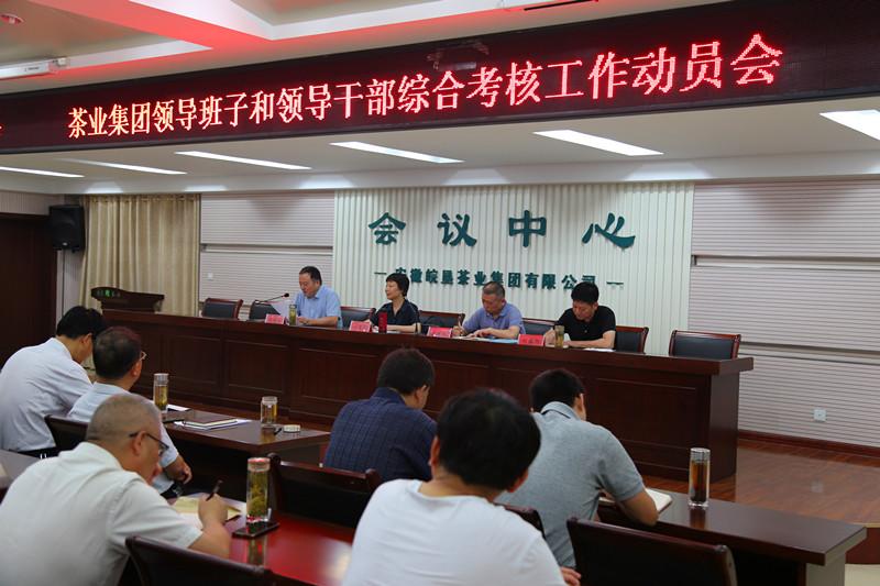 省農墾集團第三考核組對茶業集團領導班子及成員進行年度綜合考核