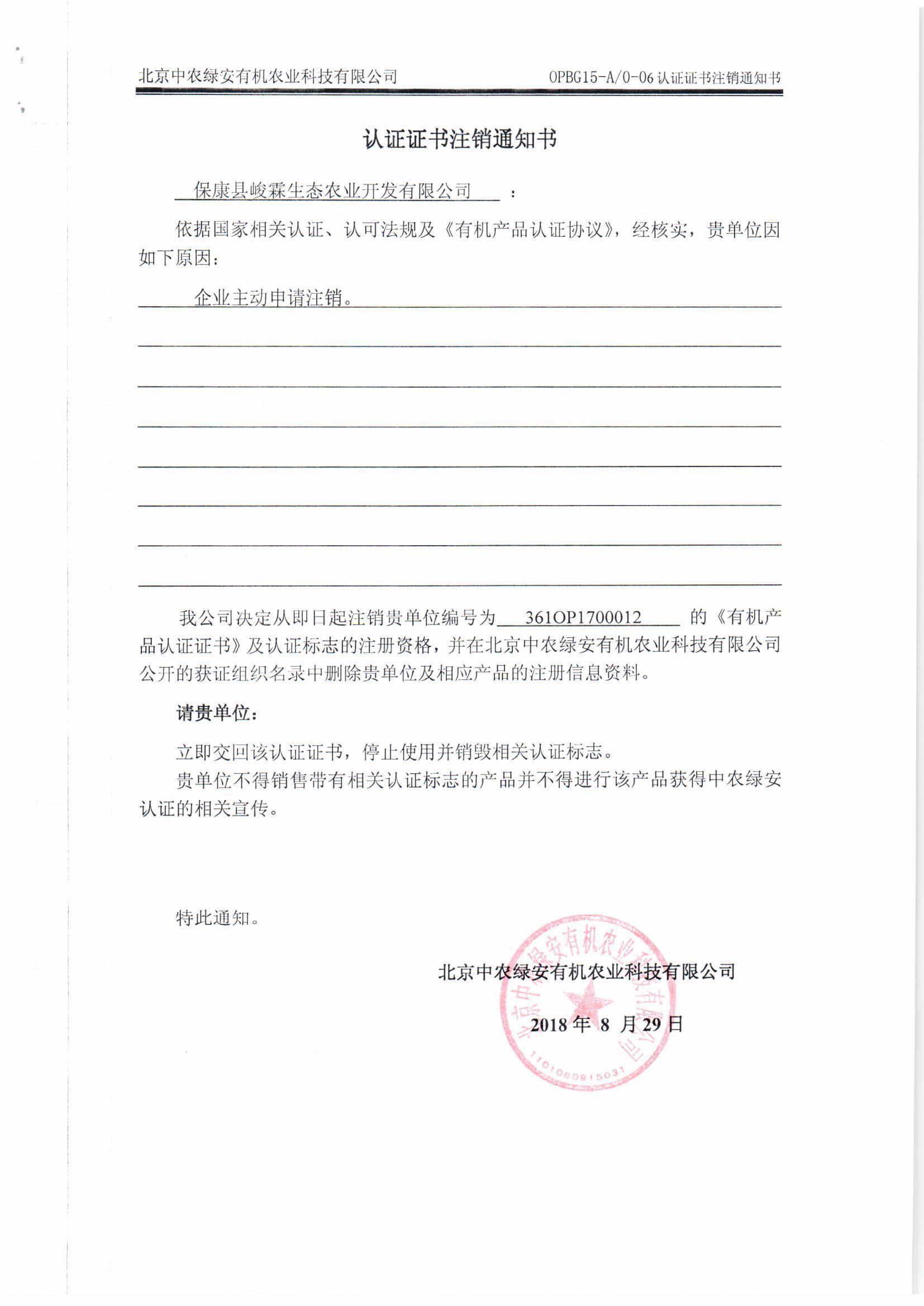 保康县峻霖生态农业开发有限公司