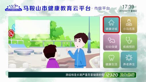 馬鞍山市健康教育云平臺 02