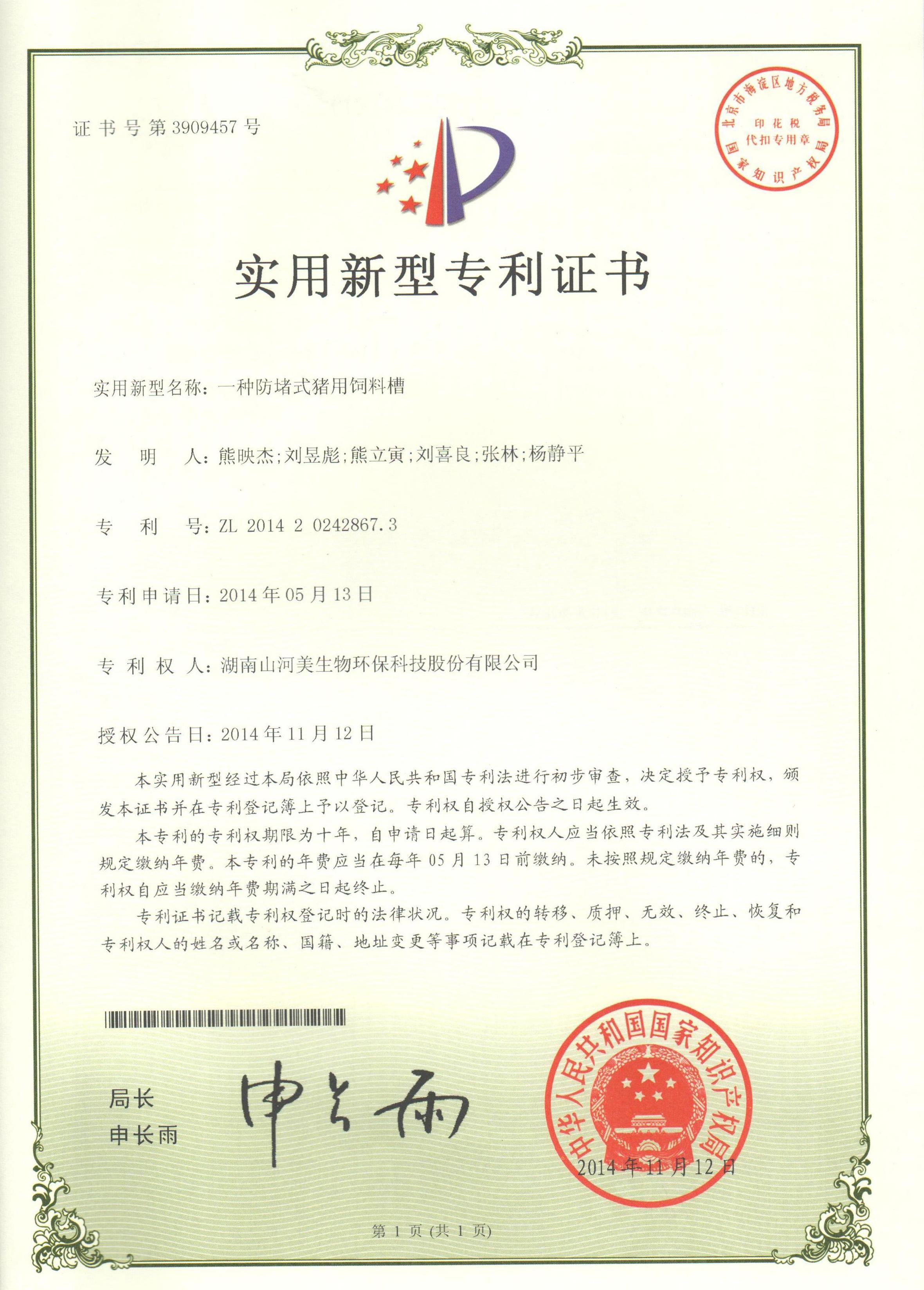 201420242867.3一種防堵式豬用飼料槽