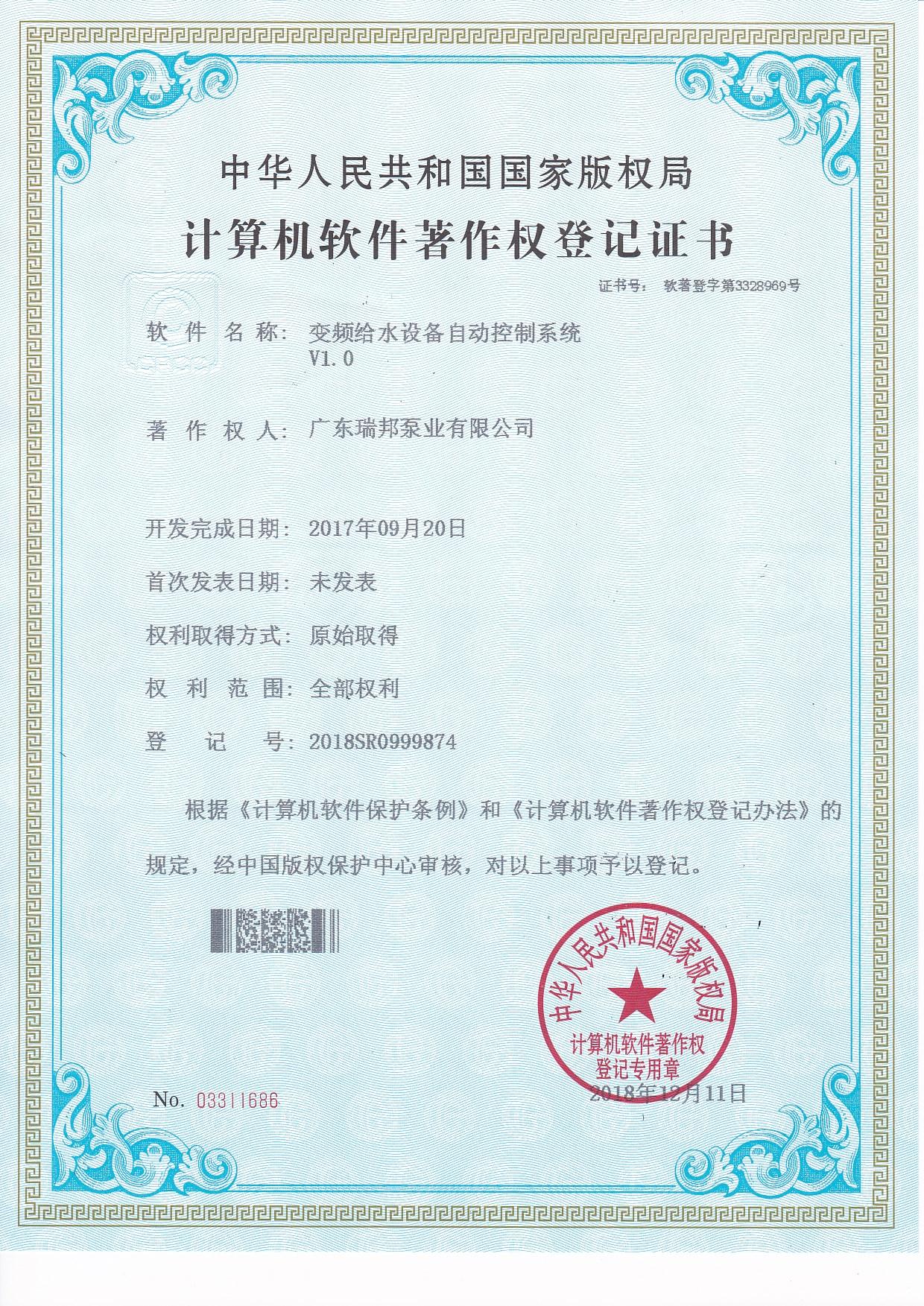 丝瓜视频APP在线下载专利证书-3ddd302c758fe4a9a95bc19f94ff221