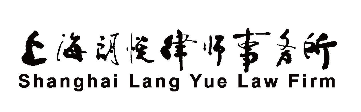 Shanghai Lang Yue Law Firm