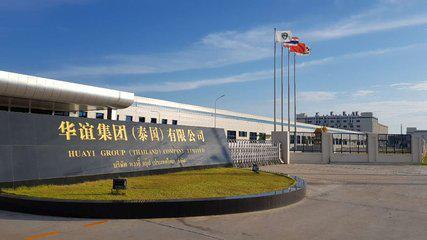 華誼集團-泰國有限公司