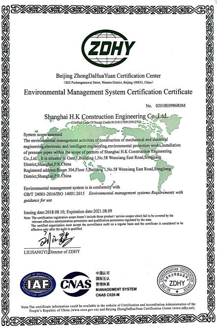 ISO14001環境管理體系認證證書英文