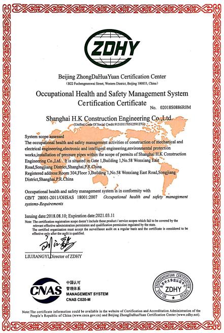 OHSAS18001職業健康安全管理體系認證證書英文