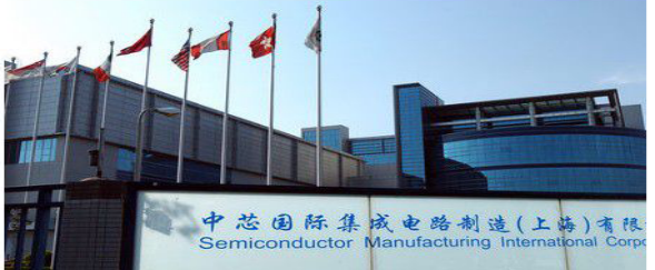 7、中芯國際集成電路制造-上海有限公司