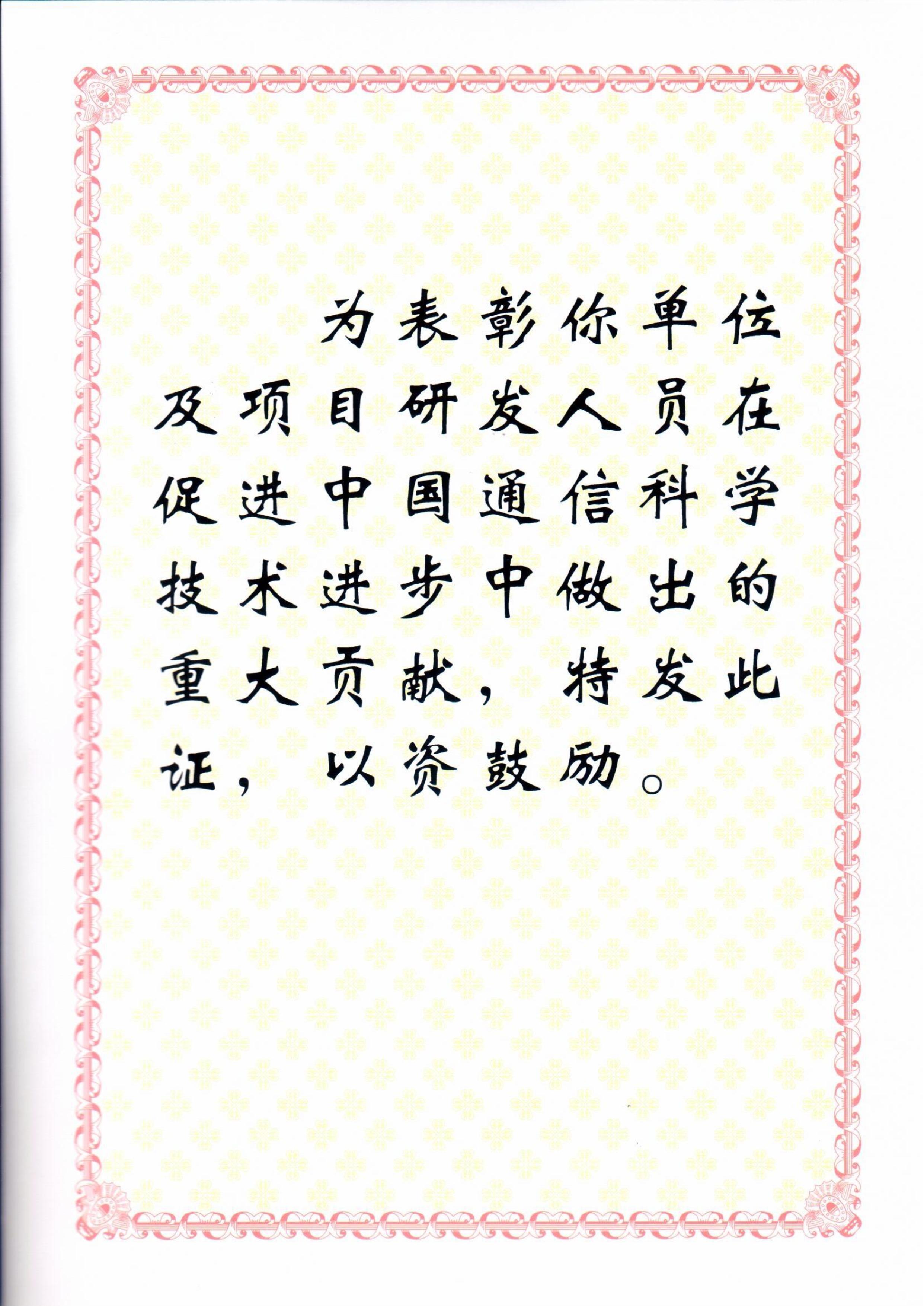 章鱼直播体肓足球研究院-中国章鱼直播nba在线观看学会科学技术奖_2