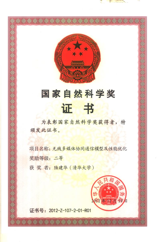 国家自然科学二等奖证书扫描件