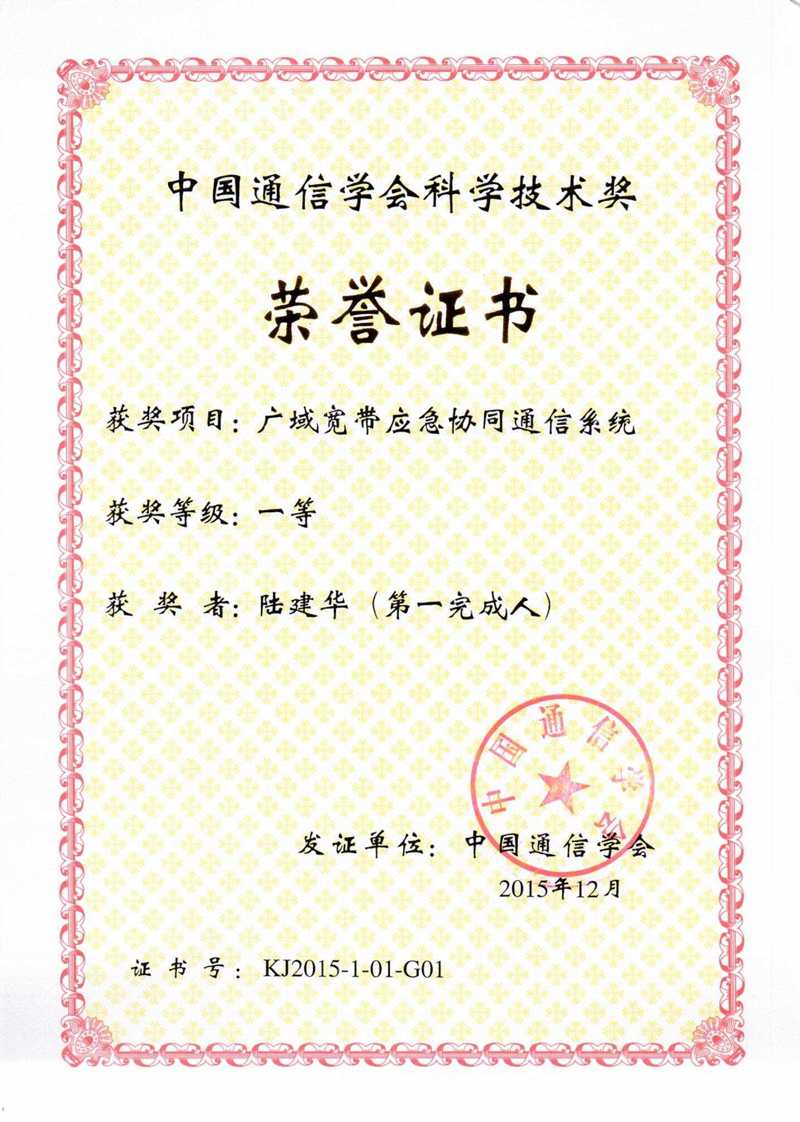章鱼直播nba在线观看学会_广域宽带应急2015.12-1