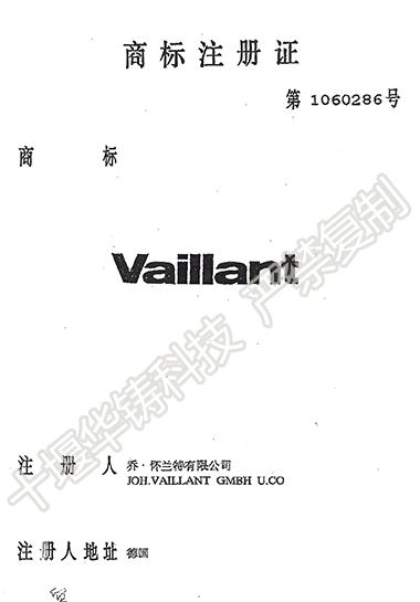 商標-Vaillant