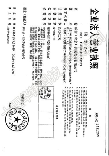 威能(北京)營業執照