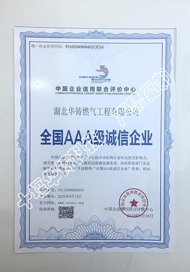 AAA誠信企業證書