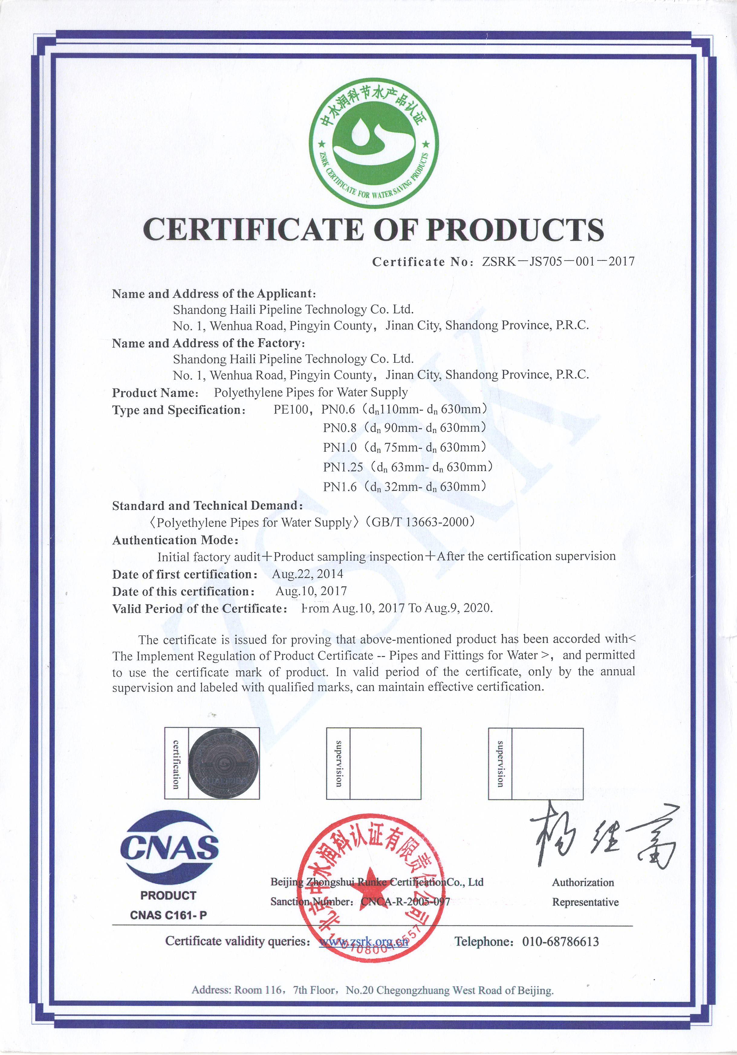 国家节水认证证书-英文版