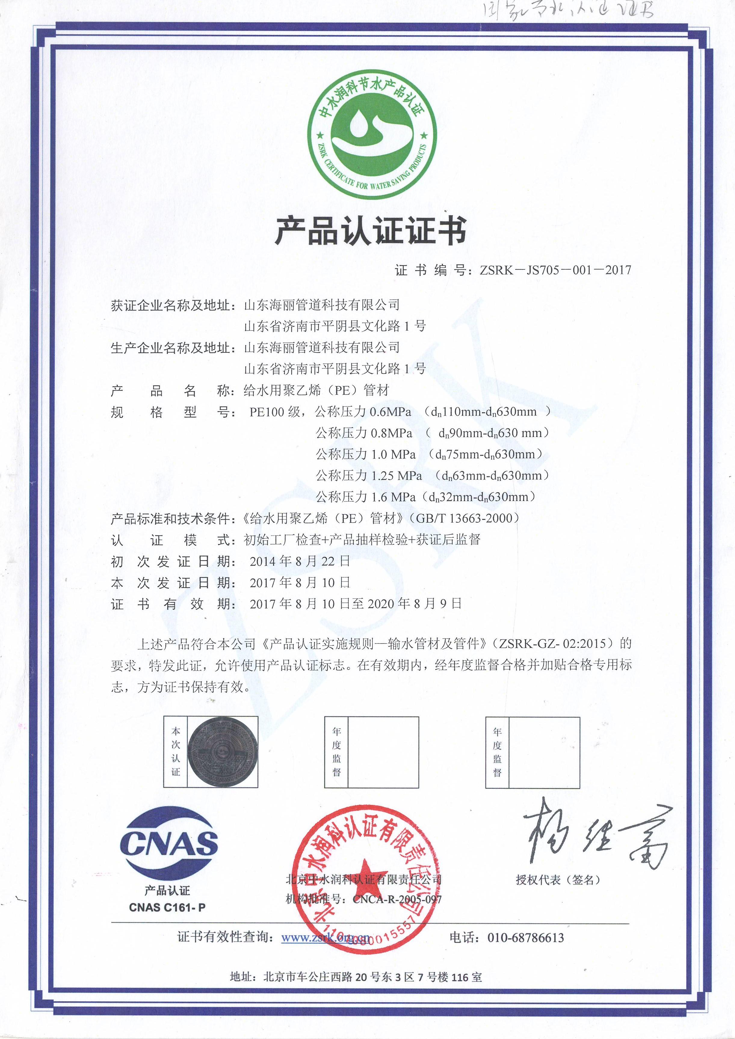 国家节水认证证书-中文版