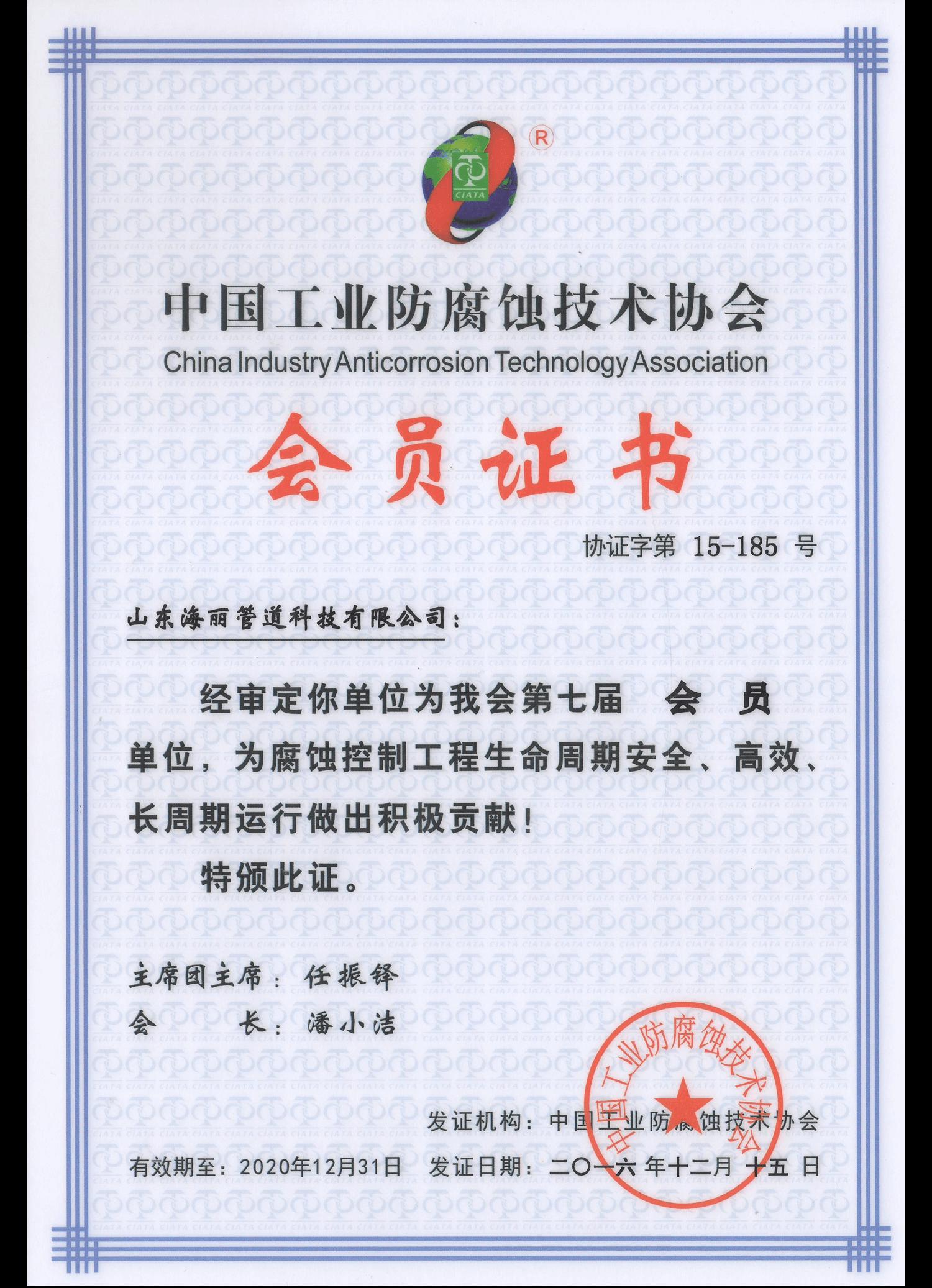 工业防腐蚀协会会员证书