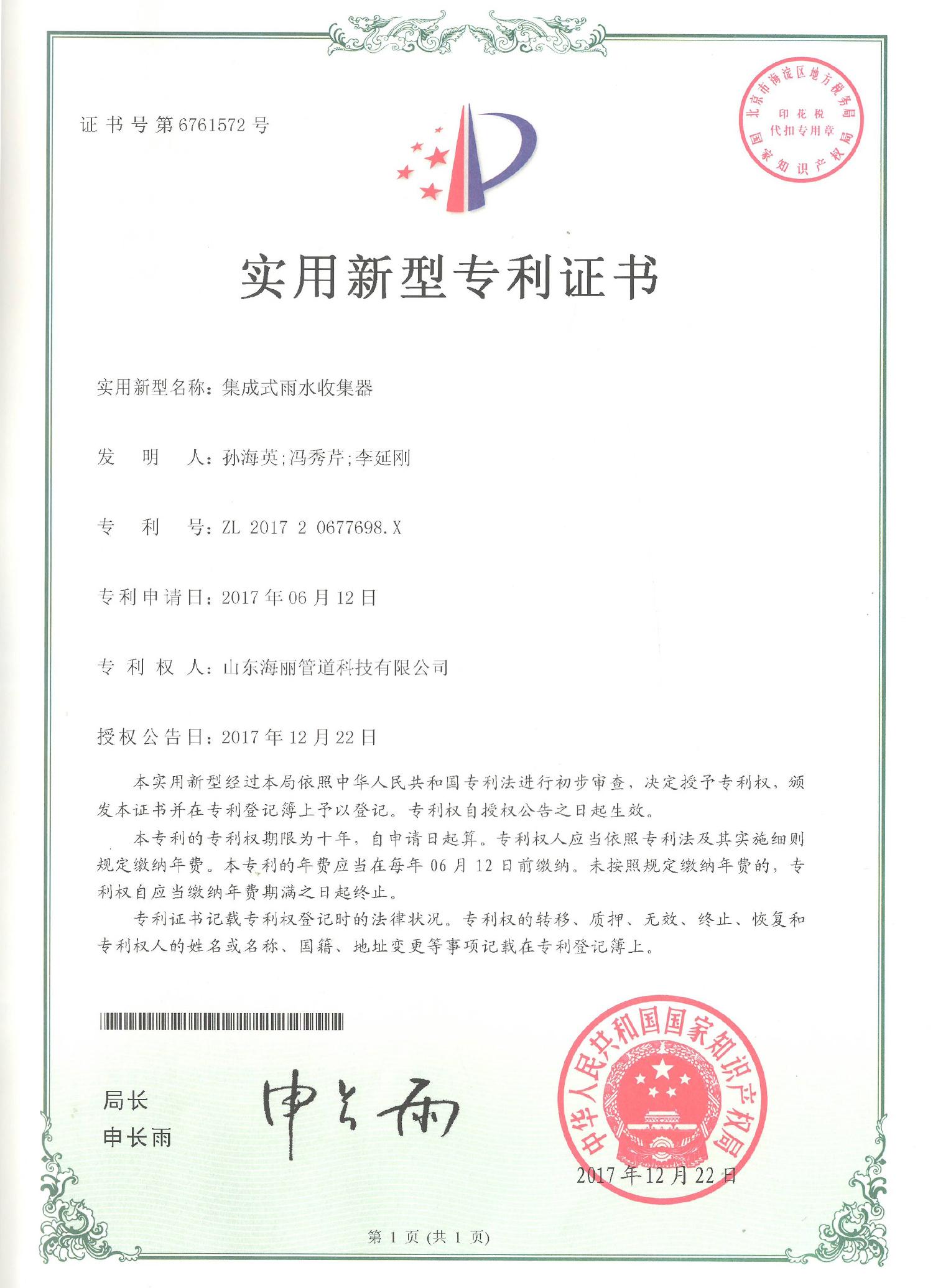 雨水收集器专利