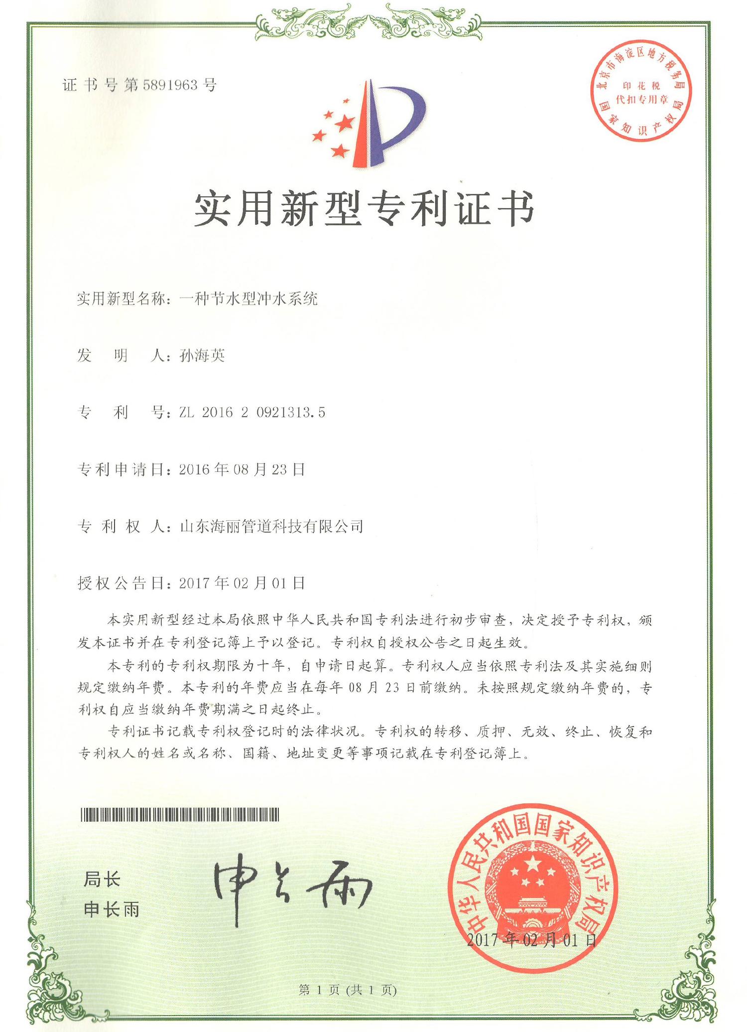 冲水系统专利
