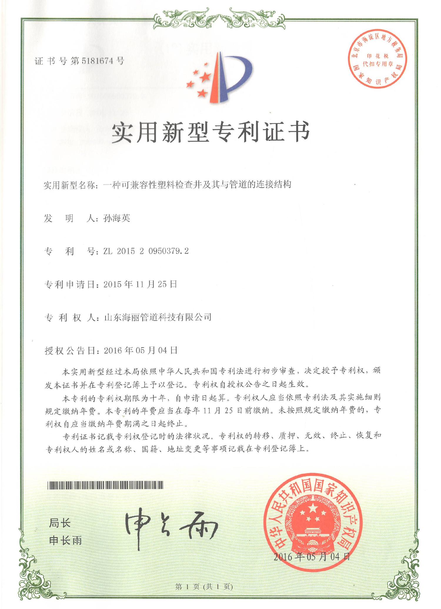 新葡亰连接结构专利