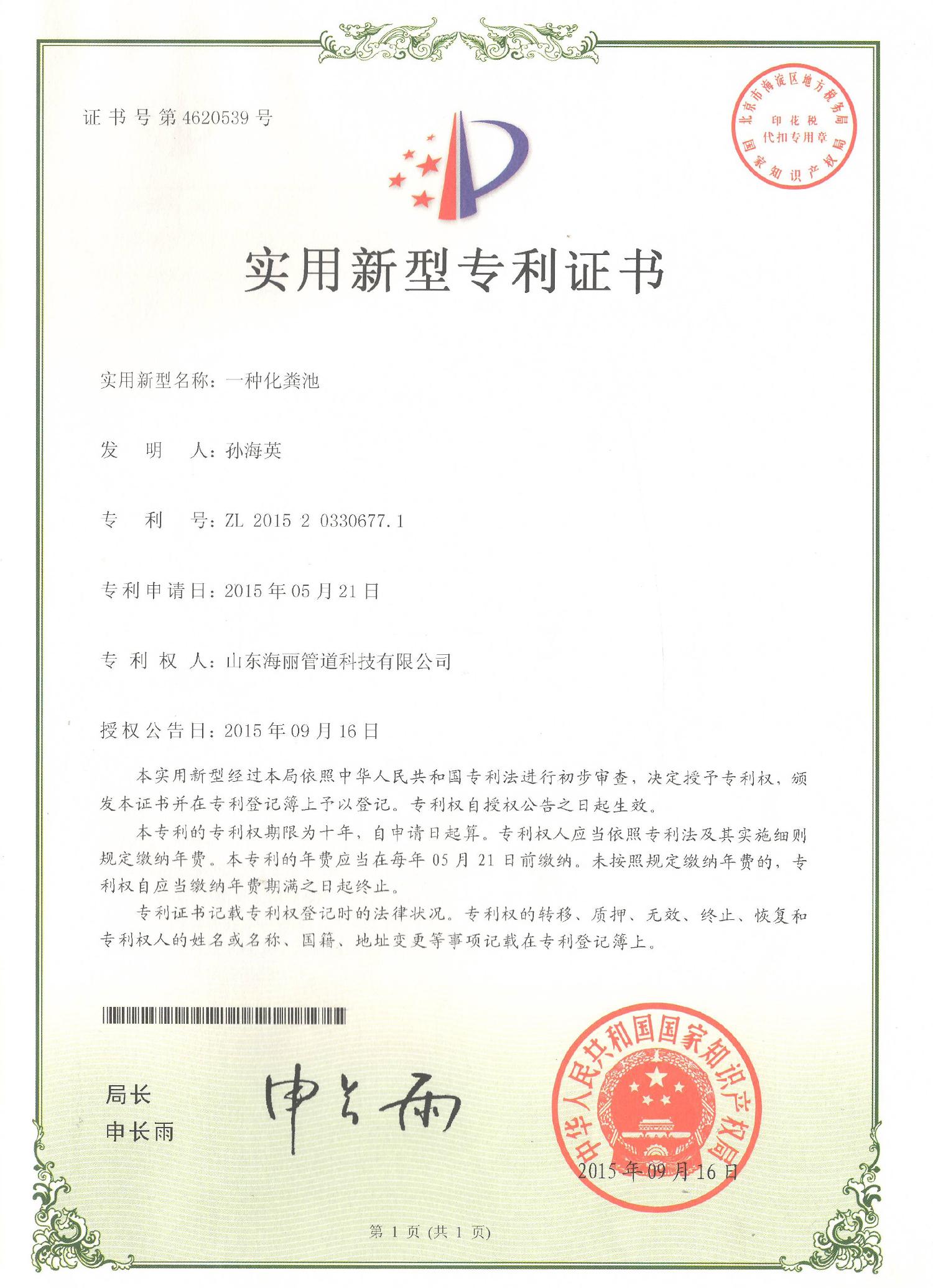 化粪池专利