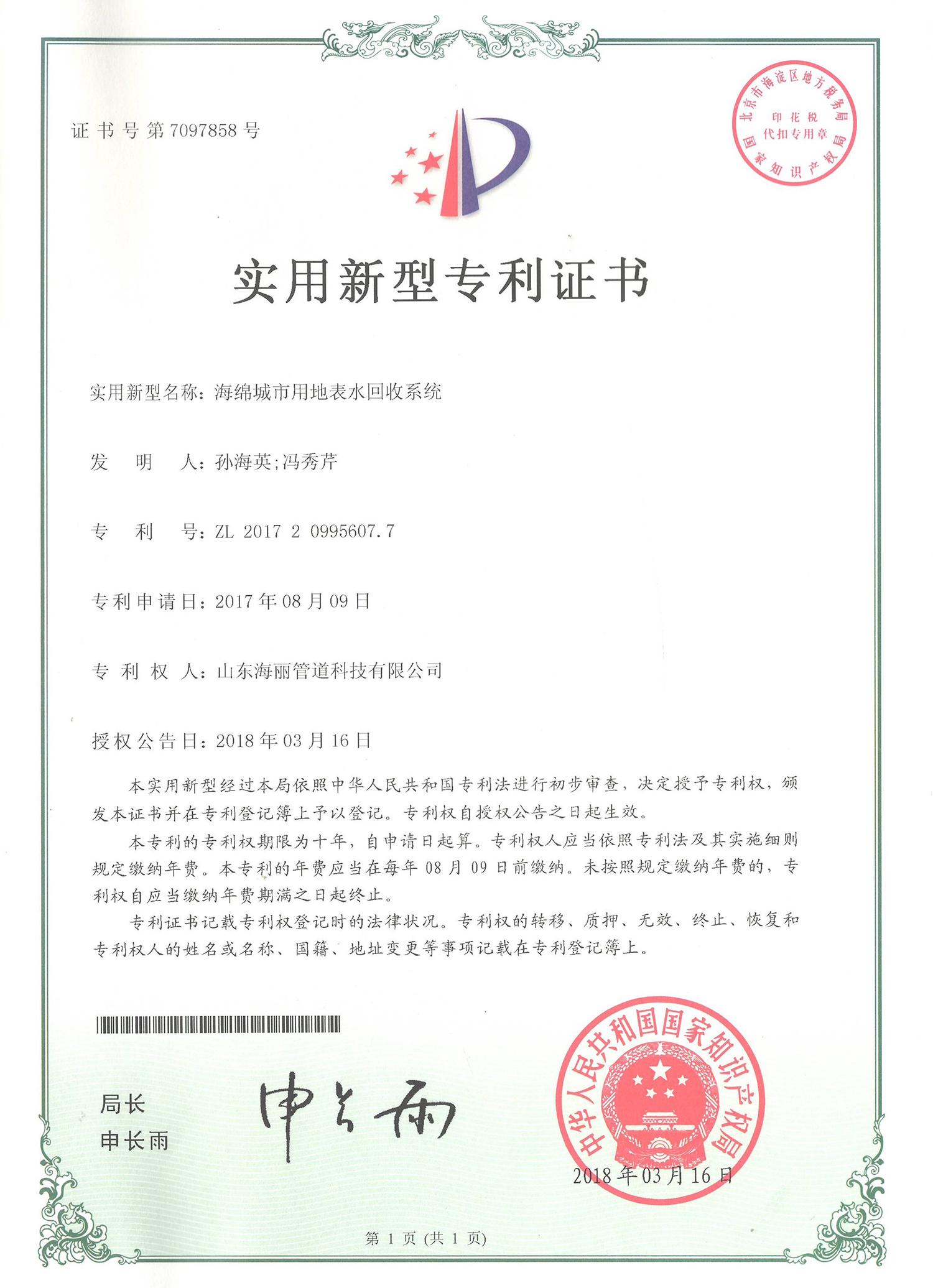 回收系统专利