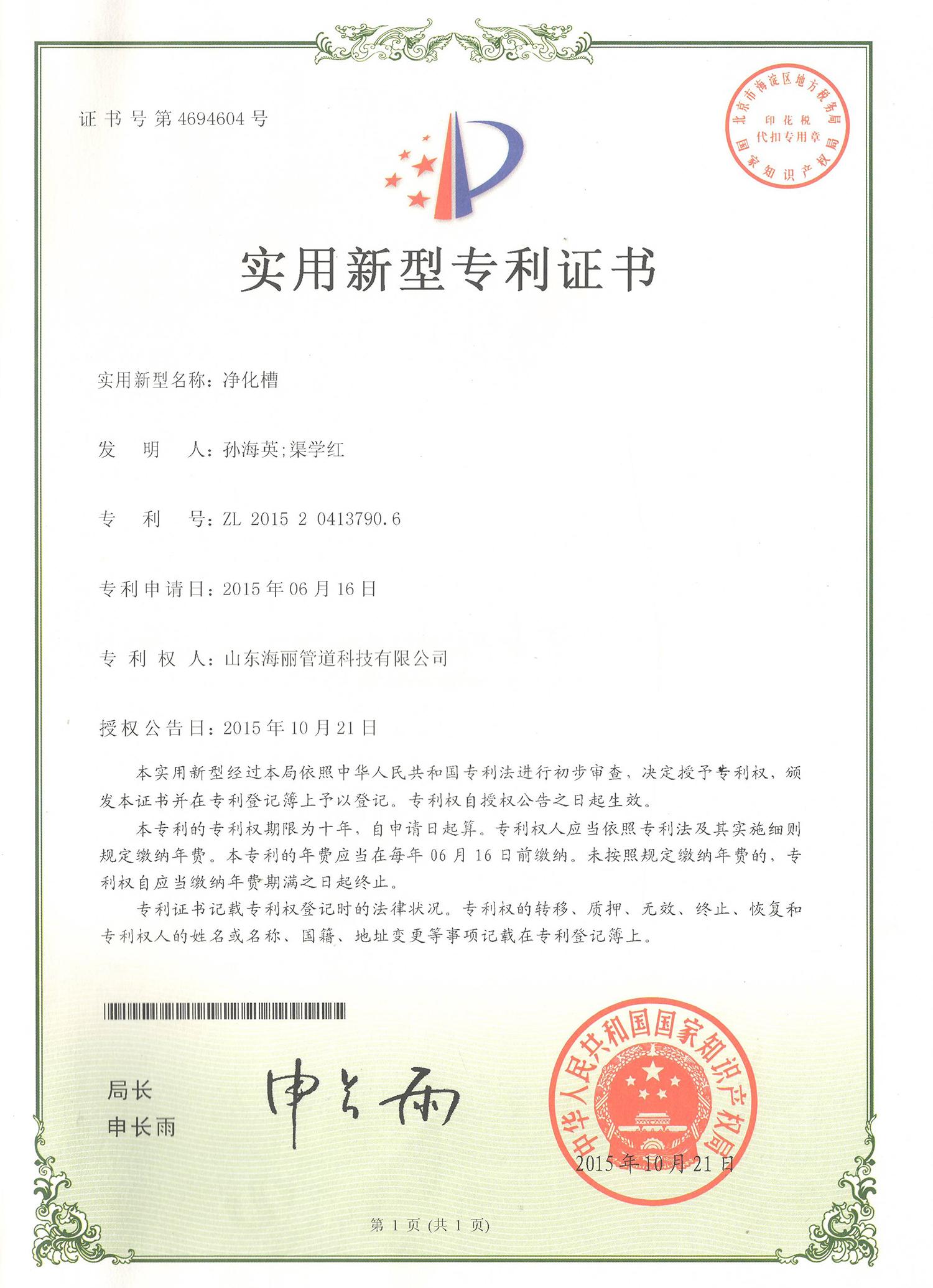 净化槽专利