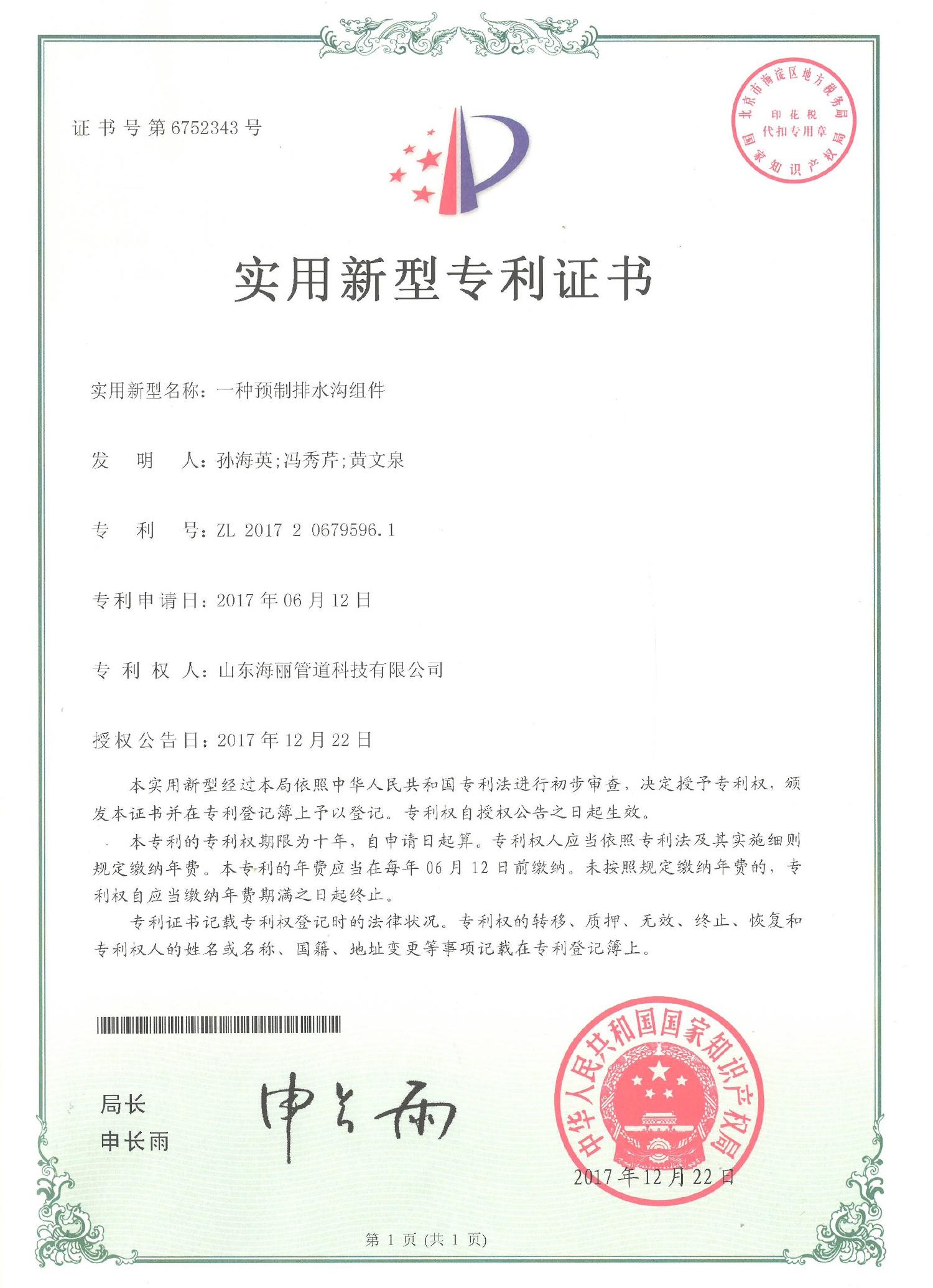 排水沟组件专利
