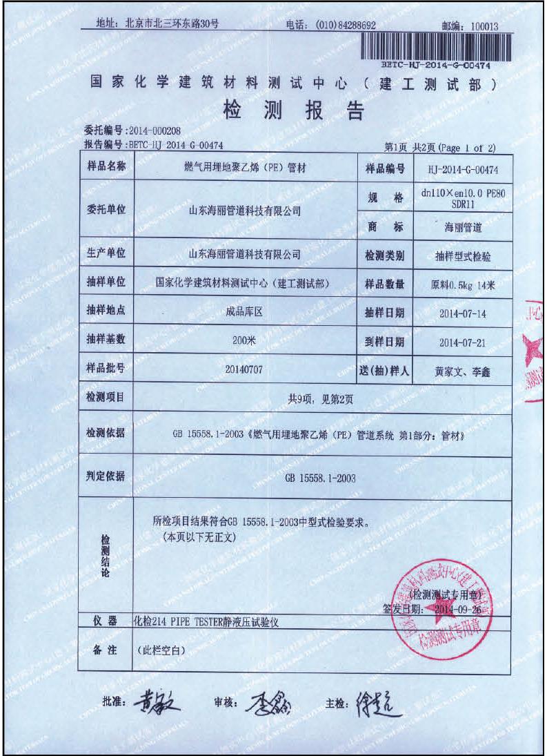 检测报告—燃气用埋地聚乙烯-PE管材1-1