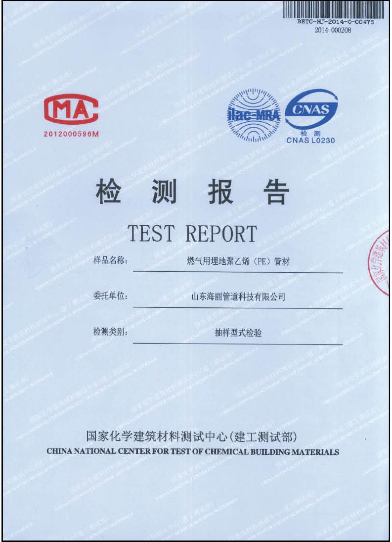 检测报告—燃气用埋地聚乙烯-PE管材1