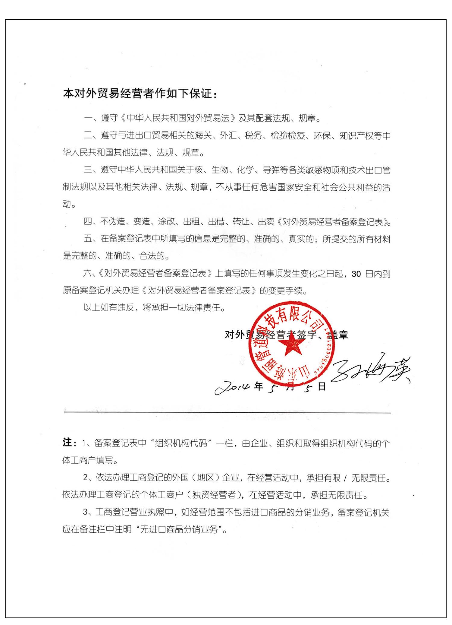 对外贸易经营者备案登记表2