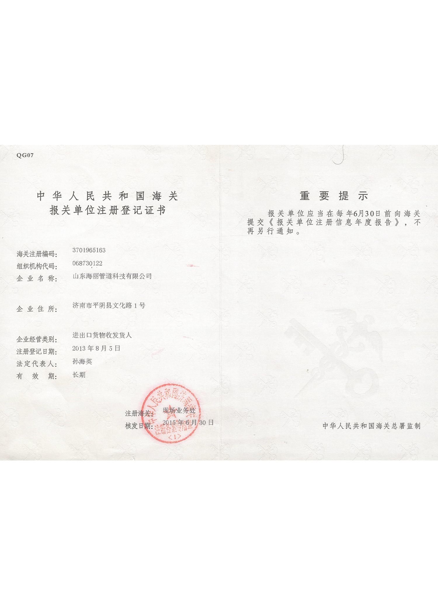 海关报告单位注册登记证书