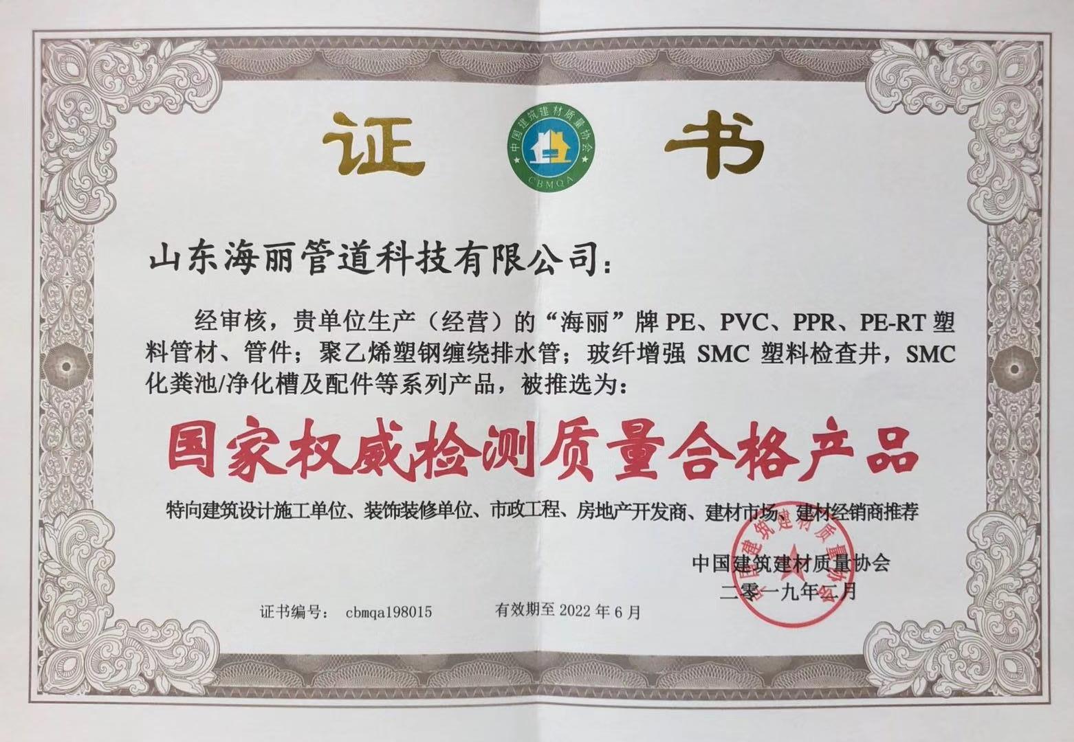 国家权威检测质量合格产品_201902