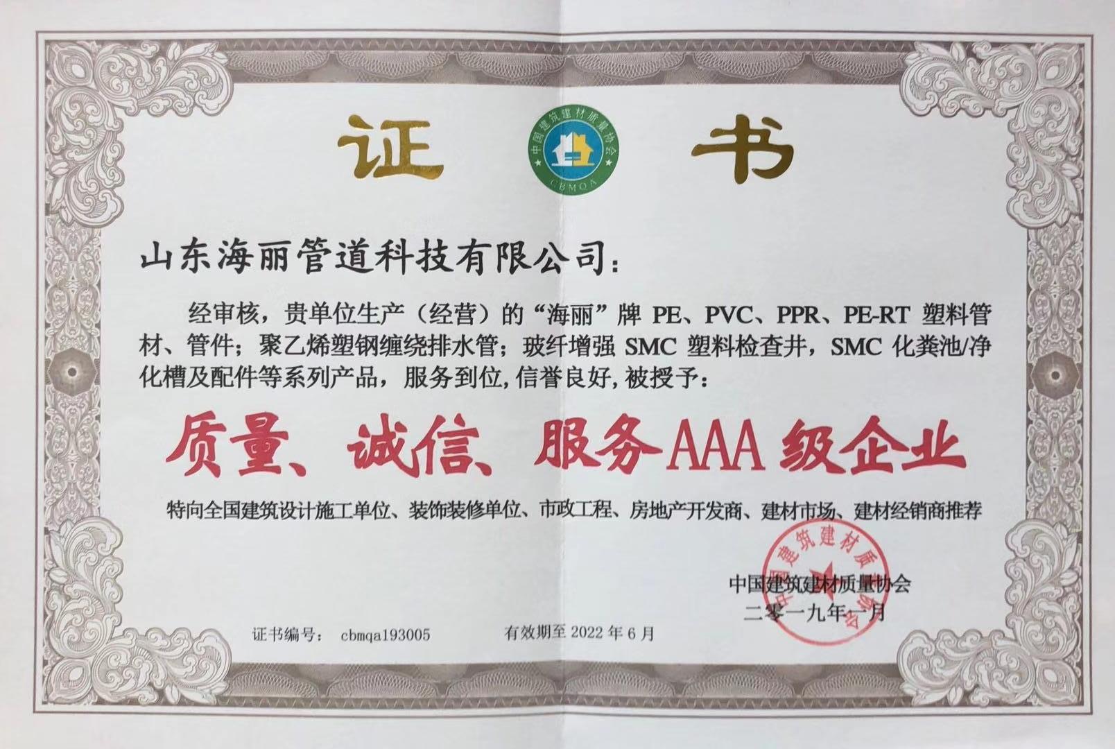 质量诚信服务AAA级企业_201901