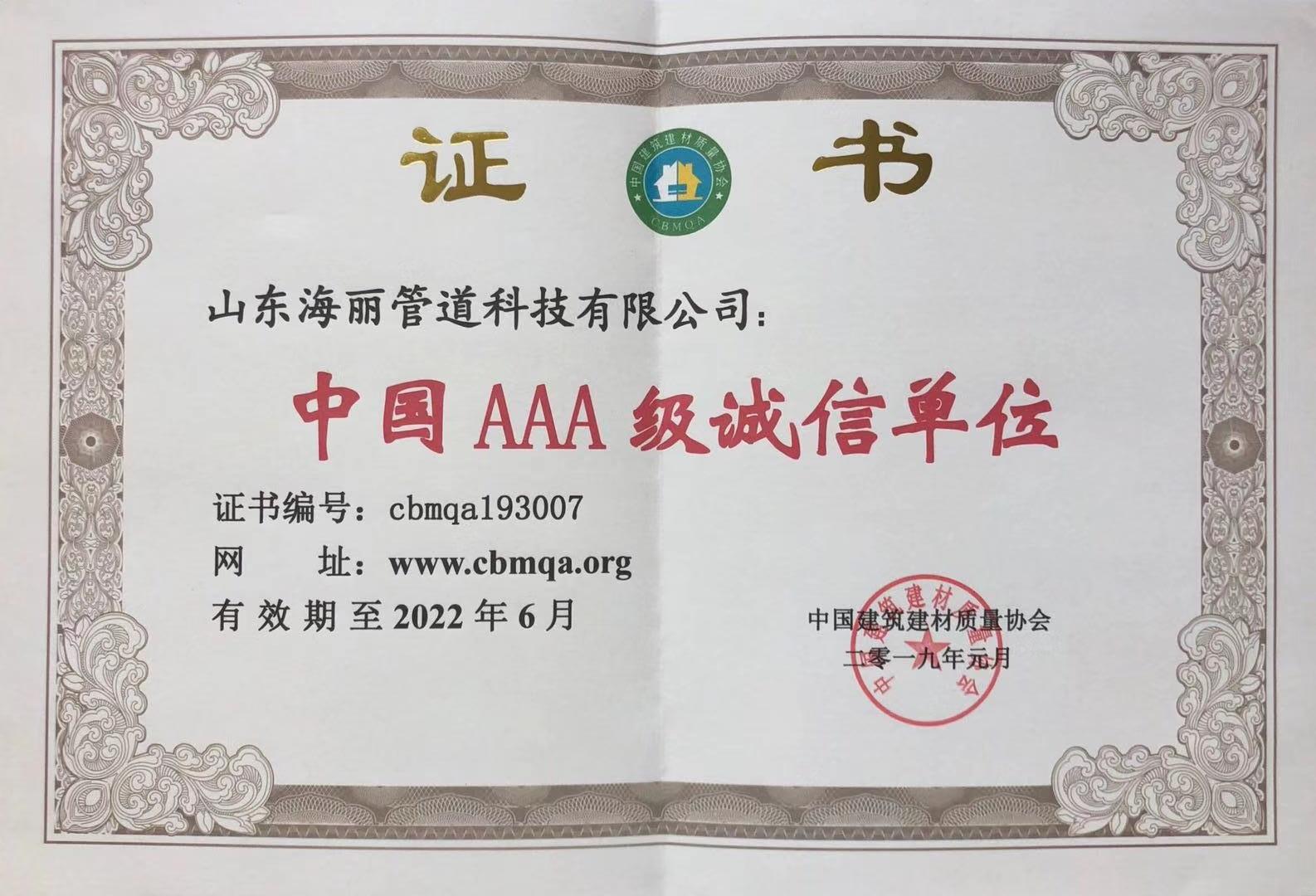 中国AAA级诚信单位_201901