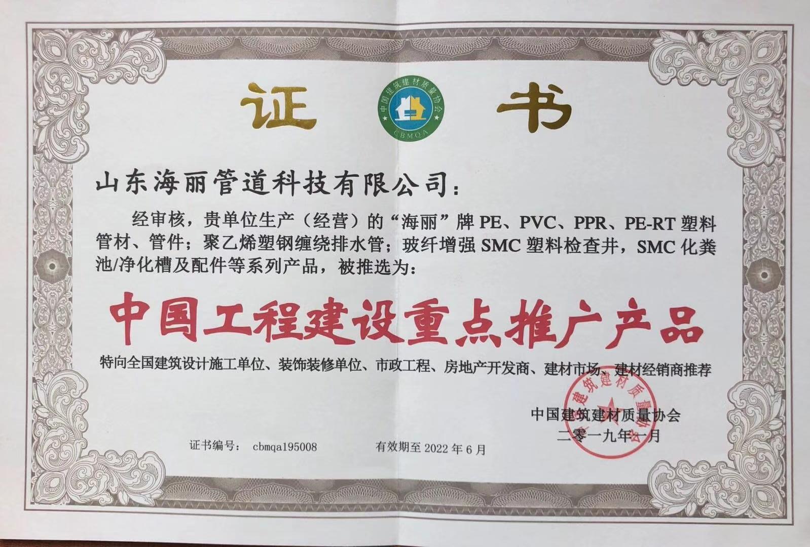 中国工程建设重点推广产品_201901