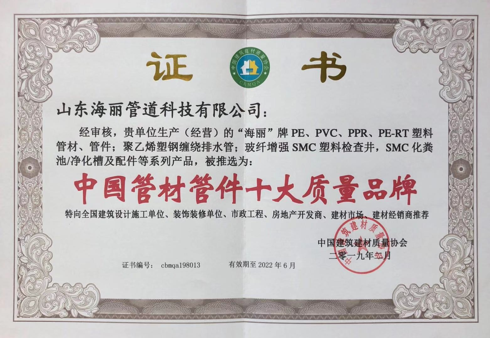 中国管材管件十大质量品牌_201902