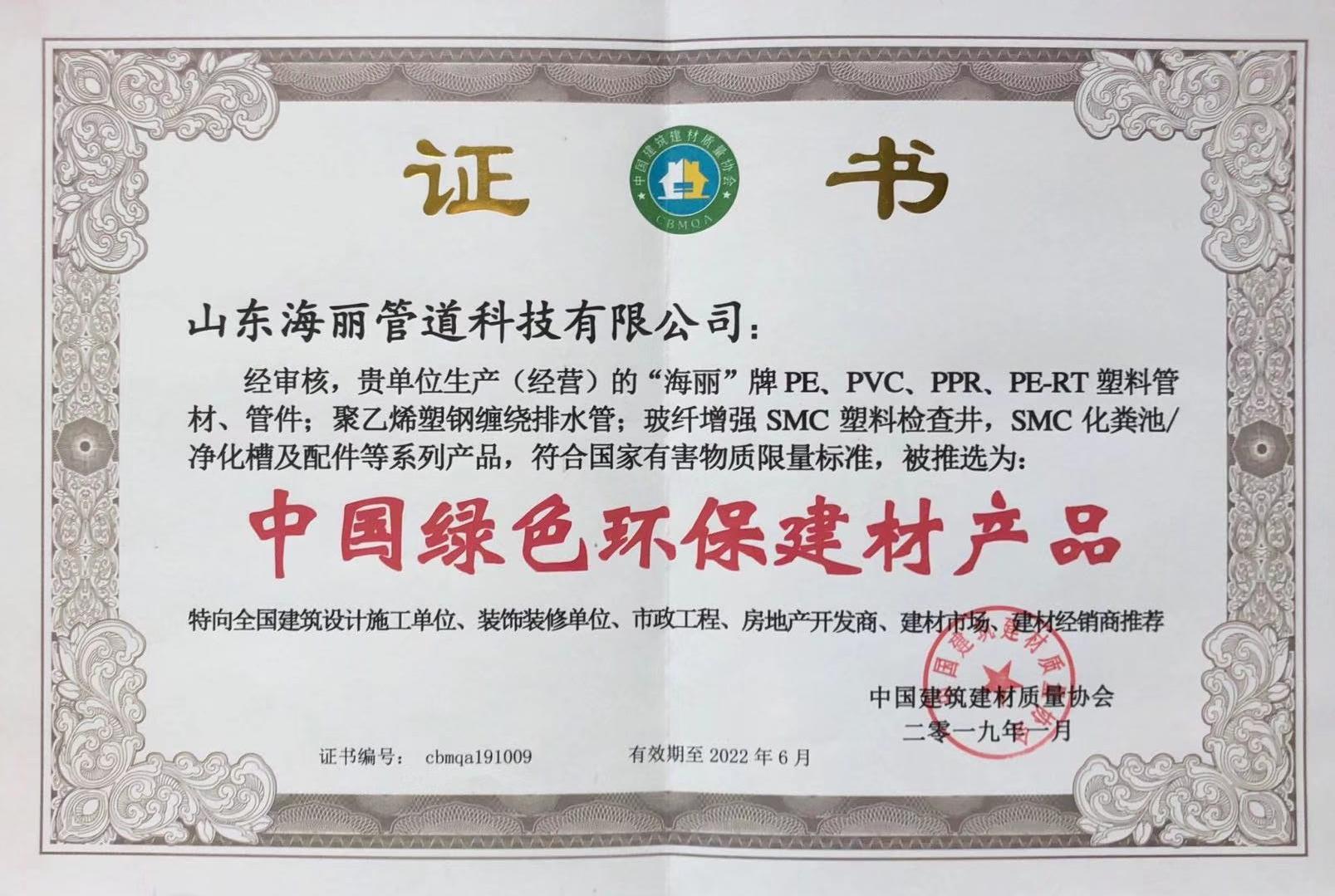 中国绿色环保建材产品_201901
