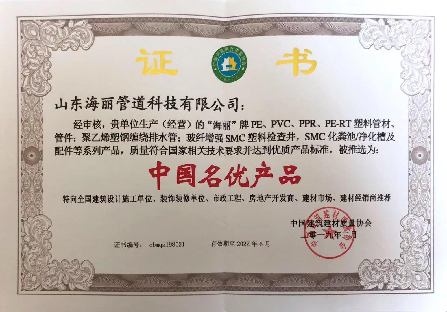 中国名优产品_201902