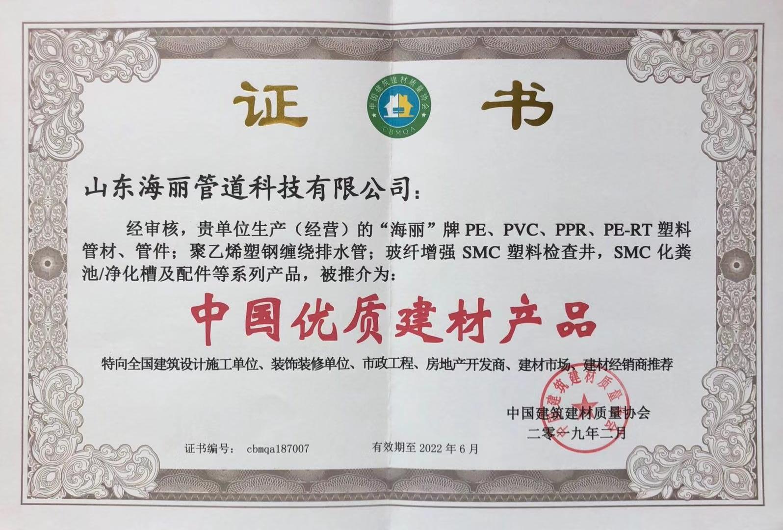 中国优质建材产品_201902