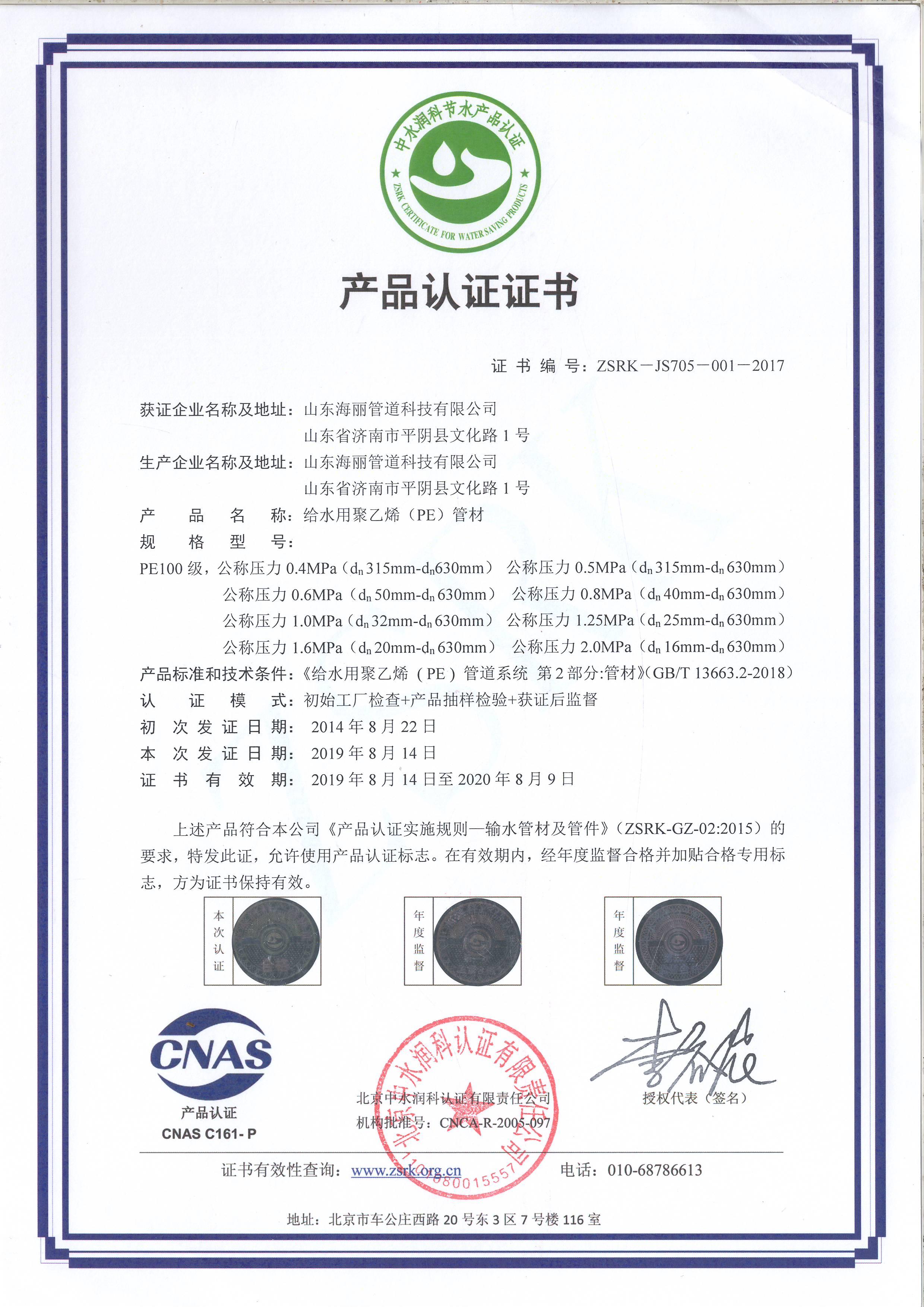 产品认证证书中文版